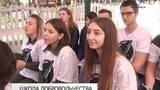 Форум самоуправления и добровольчества стартовал в Белгороде