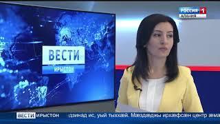 ВЕСТИ-ИРЫСТОН // 13.06.2018