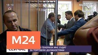Бывшего генерала МЧС судят за торговлю должностями - Москва 24