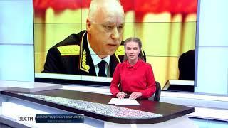Председатель СК РФ с рабочим визитом находится в Вологде