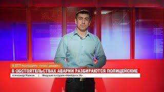 Ноябрьск. Происшествия от 27.11.2018 с Александром Ивановым