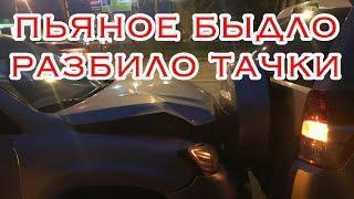 ДТП. Пьяное быдло разбило три автомобиля.