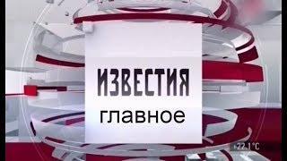 Новости 5 канал 04.03.2018 Известия Главное. НОВОСТИ СЕГОДНЯ
