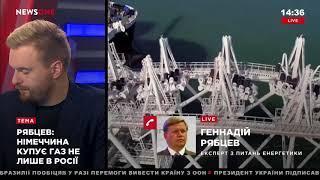 """Геннадий Рябцев о газопроводе """"Северный поток-2"""" 19.08.18"""