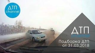 Подборка ДТП за 31.03.2018 год