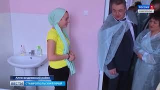 Чем александровцы удивили губернатора Ставрополья