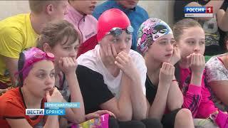 В Брянске прошел турнир по плаванию
