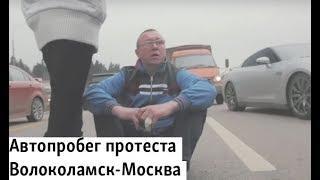 Автопробег протеста Волоколамск-Москва