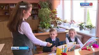 """""""Вести. Брянск"""" (эфир 05.09.2018 в 20:45)"""