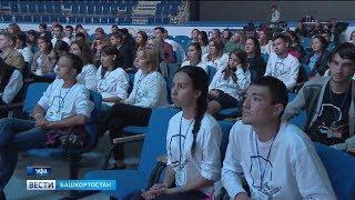 В Уфе состоялся молодежный форум «Я – гражданин»