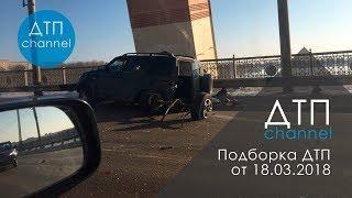 Подборка ДТП за 18.03.2018 год