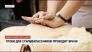 Школьников учат спасать жизни