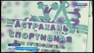 """Седьмой номер спортивного журнала """"Физрук"""" сделали тематическим"""