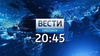 Вести Смоленск_20-45_.31.08.2018