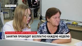 Пенсионеров обучат работе на компьютере