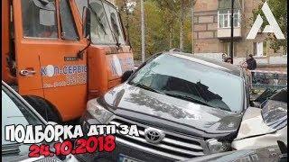 ДТП. Подборка аварий за 24.10.2018 [crash October 2018]