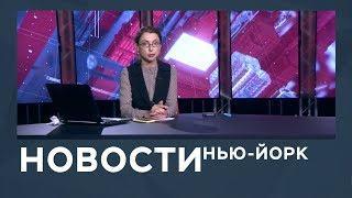 Новости от 26 сентября с Лизой Каймин