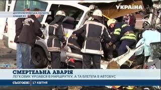 Восьмеро людей загинуло у ДТП у Кривому Розі
