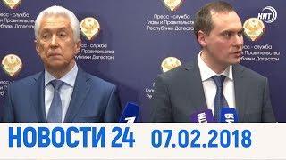 Новости Дагестан за 07.02.2018 год