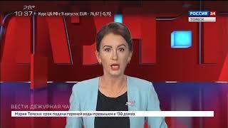 Вести. Дежурная часть от 10.08.2018