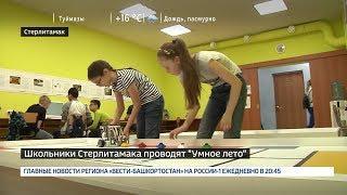 В Башкирии школьников приглашают провести каникулы в технопарке