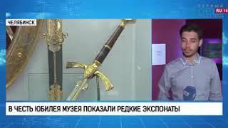 В честь юбилея музея показали редкие экспонаты
