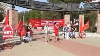 Митинг против пенсионной реформы в Калуге
