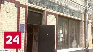 Стирая историю: на Покровке закрыта старейшая в столице булочная - Россия 24