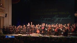 Ильдар Абдразаков собрал известных музыкантов на первом международном музыкальном фестивале в Уфе