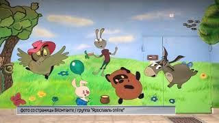 Ярославские подъезды украсили герои мультфильмов