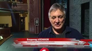 В Волковском в выходные состоится премьера музыкальной комедии «Девушка для прощаний»