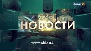 Выпуск новостей телекомпании «Область 45» за 14 февраля 2018 года