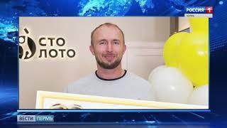 Сорвал куш: Как житель Чайковского  выиграл 56 миллионов рублей