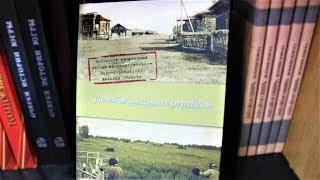 Книга расскажет, как исчезли деревни Югры