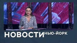 Новости от 30 октября с Лизой Каймин