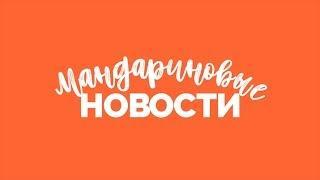 Мандариновые Новости. ВЫПУСК №1