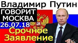 """ГОВОРИТ МОСКВА!!! 26.07.18 - ШТАТЫ получили """"ОТВЕТКУ"""" и ЧТО будет ДАЛЬШЕ ... ??? Владимир Путин"""