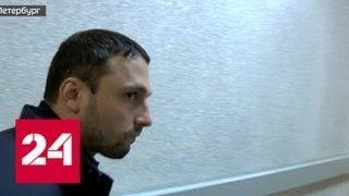 В Санкт-Петербурге арестован обвиняемый в покушении на полковника ФСИН - Россия 24