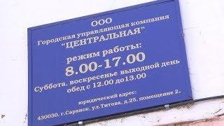 Арестованы счета крупной коммунальной компании Саранска