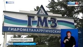 Лермонтовский гидрометаллургический завод начинает выпуск продукции