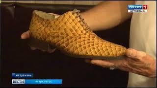 Астраханец Ильдар Фахретдинов создает уникальные изделия из рыбьей кожи