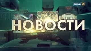 Выпуск новостей телекомпании «Область 45» за 6 апреля 2018 года