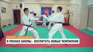 Спорт как образ жизни СДЮСШОР – Кузница чемпионов