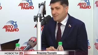 Итоги выездного совещания депутатов ГД в Биробиджане подвел  Владимир Пушкарёв(РИА Биробиджан)
