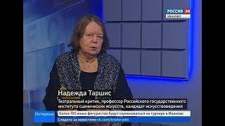 РОССИЯ 24 ИВАНОВО ВЕСТИ ИНТЕРВЬЮ ТАРШИС Н А
