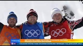 Новости РЕН ТВ 21.02.2018 Дневной Выпуск 21.02.18
