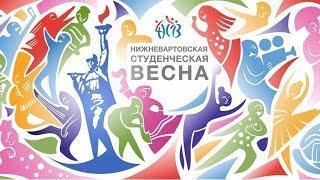 300 молодых вартовчан покажут свои таланты на «Студенческой весне»
