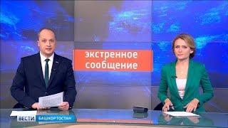 Внимание! Экстренный выпуск программы «Вести-Башкортостан»!
