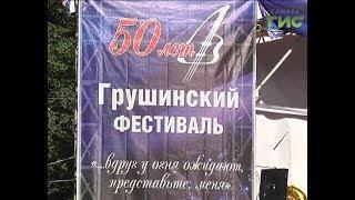 В Самаре завершился юбилейный 45-й Грушинский фестиваль