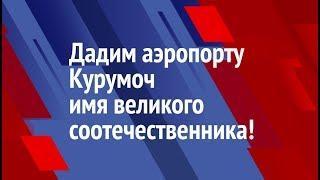 """Дадим аэропорту """"Курумоч"""" имя великого соотечественника!"""